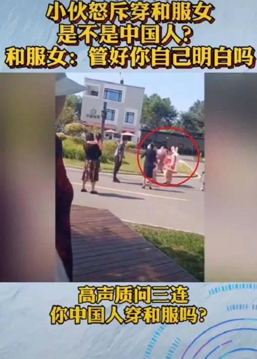 女子穿日本和服,军事重地偷拍军舰!小伙怒斥:你是不是中国人?