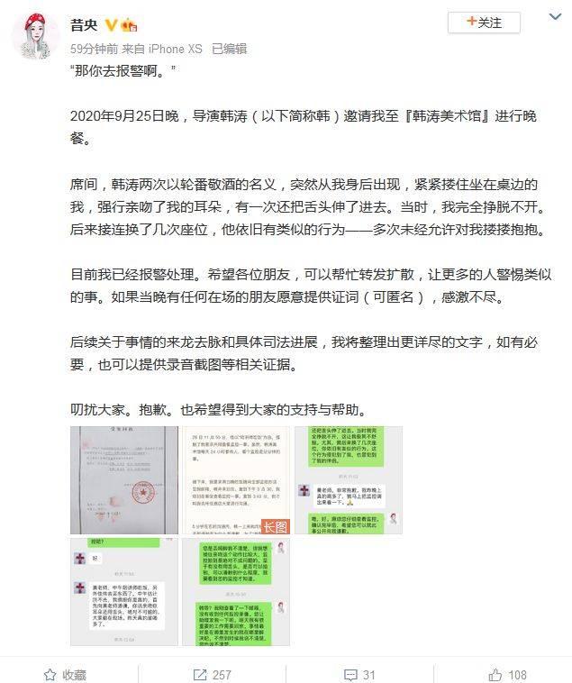"""女作家昔央自曝遭导演韩涛性骚扰:""""舌吻""""耳朵 强行搂抱"""