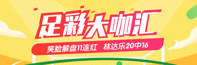 9月27日搜狐金彩红人榜:笑脸解盘11连红 林达乐20中16