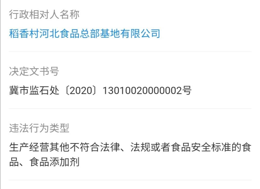 河北石家莊:稻香村河北食品總部基地有限公司因生產經營被罰