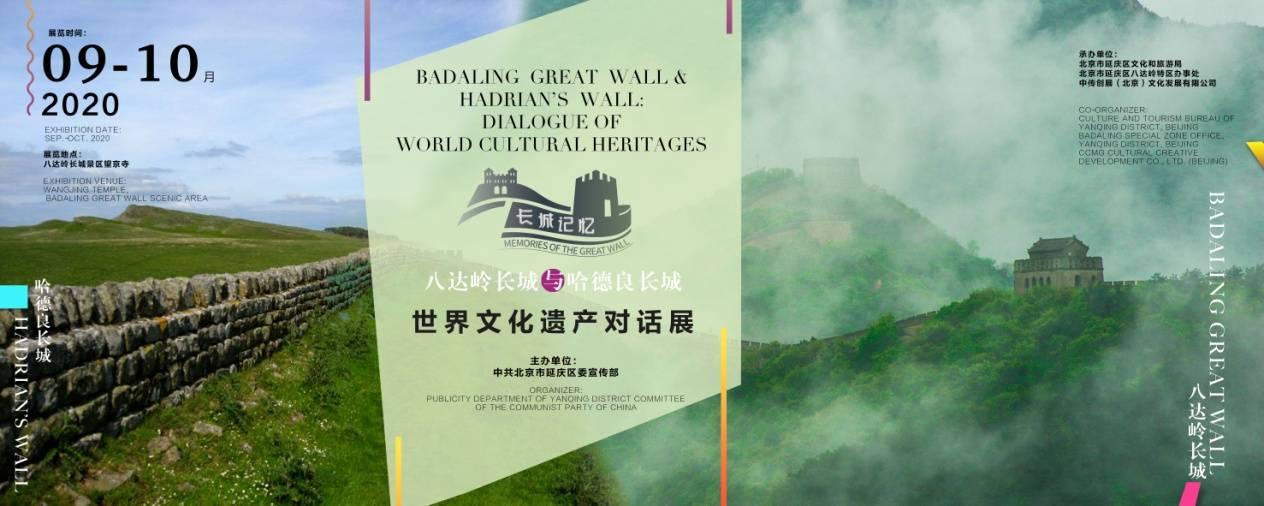 """""""八达岭长城与哈德良长城:世界文化遗产对话展""""开幕"""