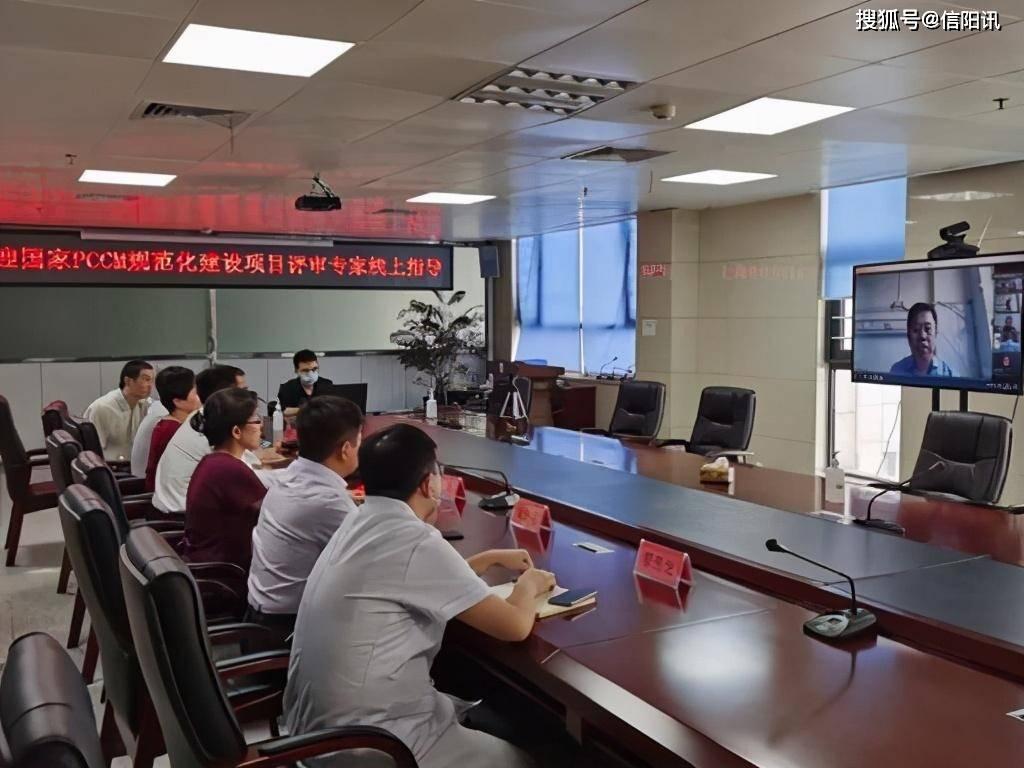 息县人民医院顺利迎接国家PCCM项目规范化建设线上评审