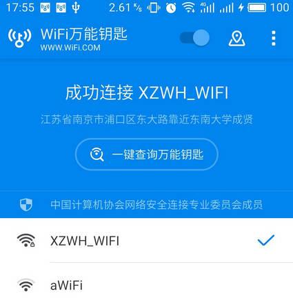原创             WiFi防蹭网有方,让万能钥匙靠边站!