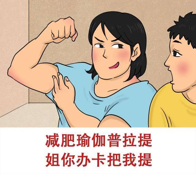中年妈妈减肥图鉴,太真实了,哈哈哈哈
