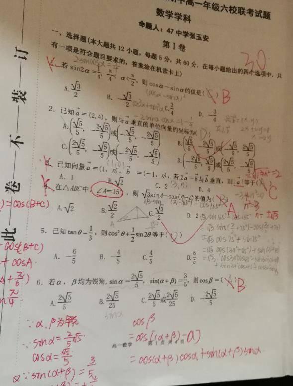 高一新生,开学1月数学十几分!基础不好如何学好数学?