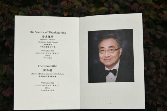 岳父出殡,甄子丹牵着太太紧闭双眼强忍泪水,明星富豪送花牌悼念