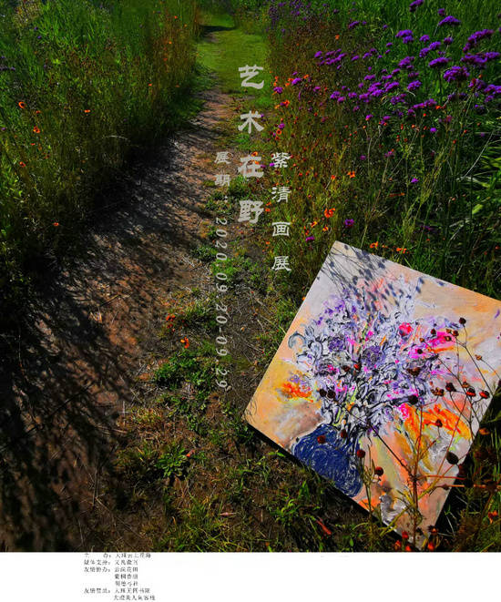 在大自然中的画展——艺术在野 · 紫清画展
