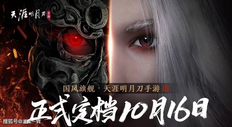 原创天刀手游定档10月16号,UZI和PDD一同助阵,还联动了贤合庄!