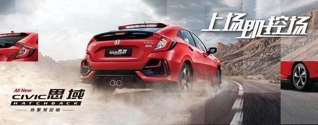 产品/口碑两手抓 思域Hatchback助力车系增长