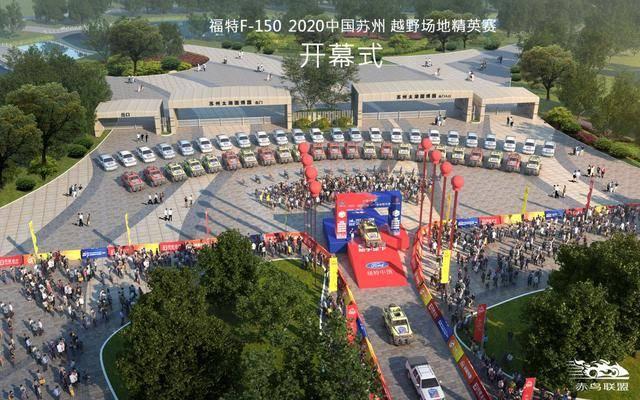 福特F-150杯 2020中国苏州.越野场地精英赛