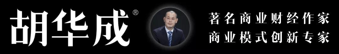 2020年,人气排名前10位的财经作家之一胡华成