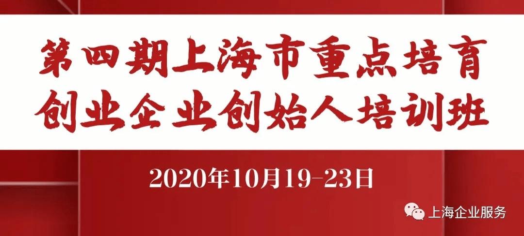 云洞科技入选上海市重点培育企业培训班