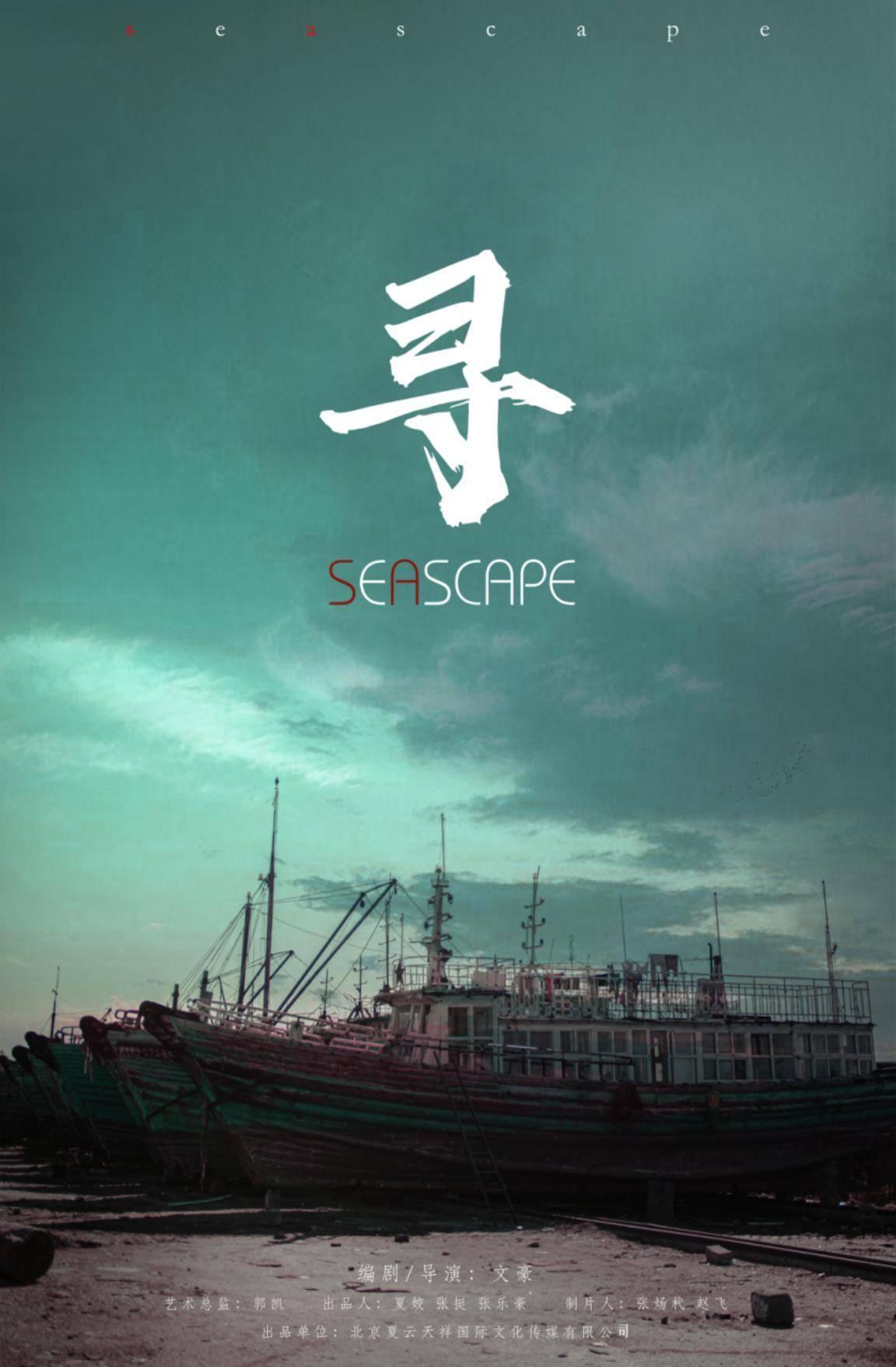 新锐导演文豪执导新文艺电影《寻》10月13日于秦皇岛开机
