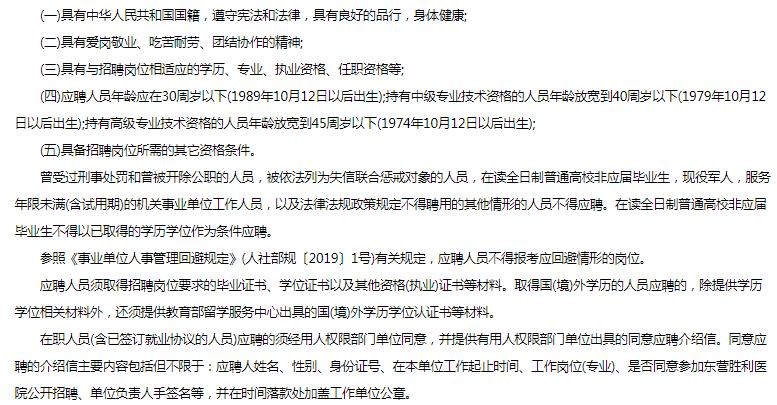 东营胜利医院招聘劳务派遣工作人员30人