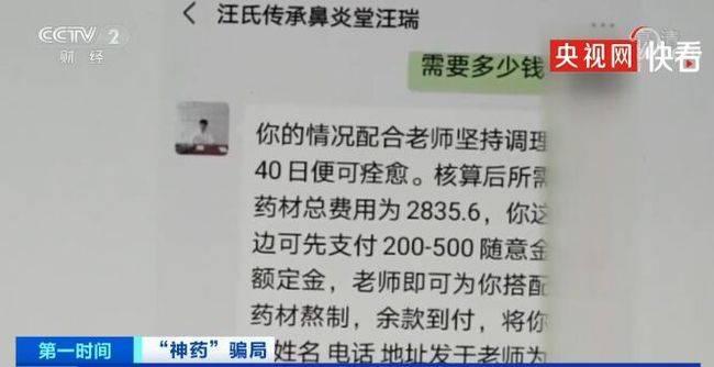 """央视曝光糖浆食品伪装神药骗局 提醒:""""就医请前往正规医院"""""""