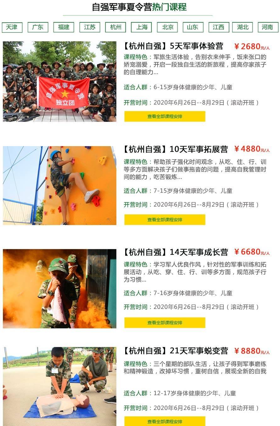 ror体育  杭州市儿童夏令营—体验夏令营(图2)