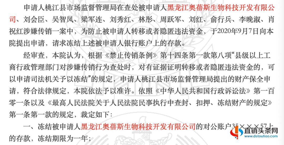 黑龙江奥维斯生物因涉嫌传销 或与久恩品牌有关