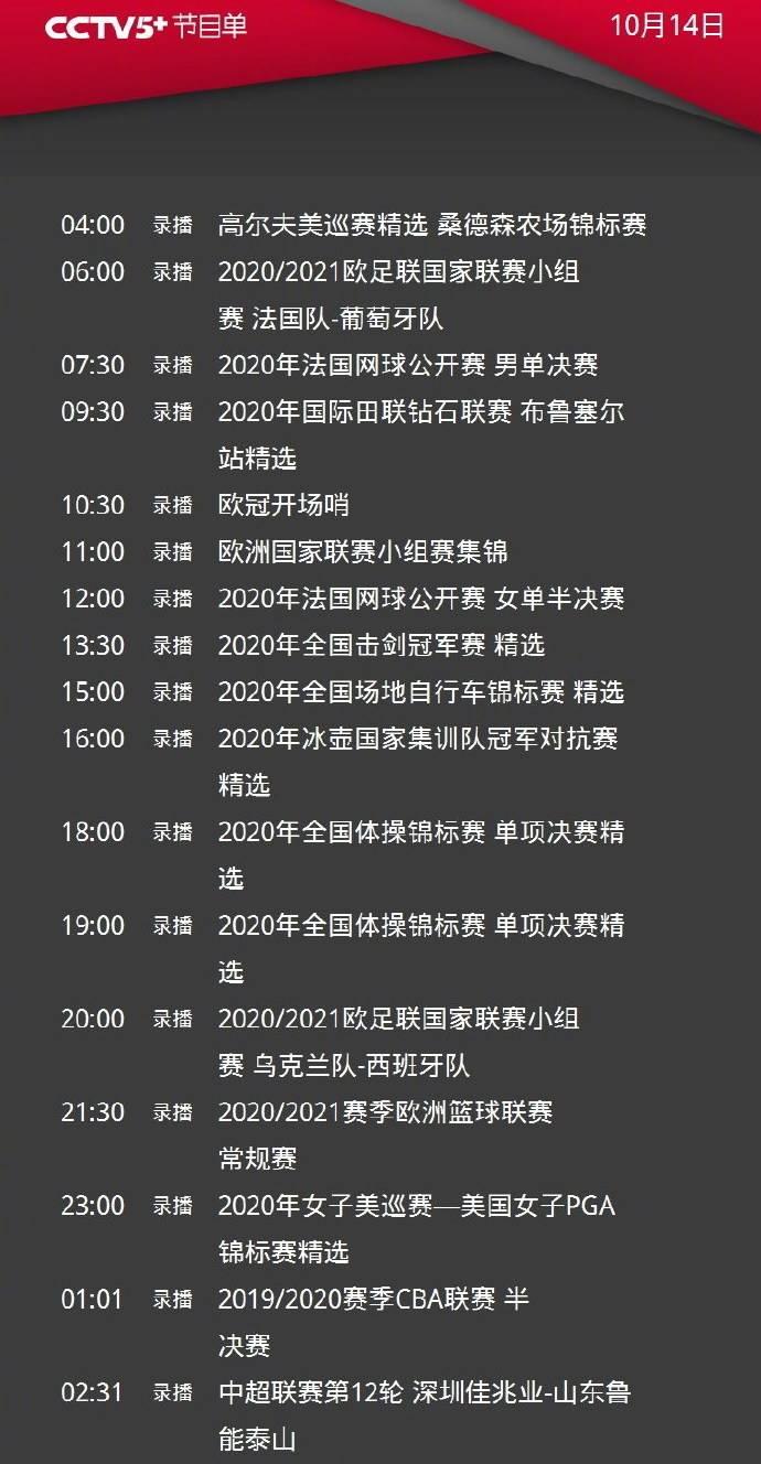 今日央视节目单,CCTV5直播中甲+CBA首钢+英格兰男足,APP足球之夜