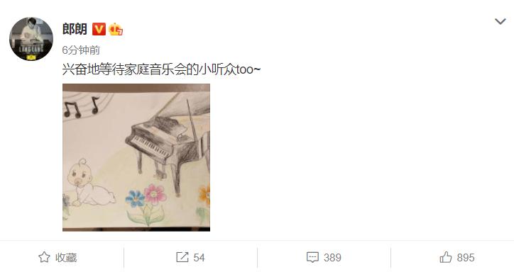 郎朗宣布吉娜怀孕,晒钢琴和小baby漫画:等待家庭音乐会的小听众
