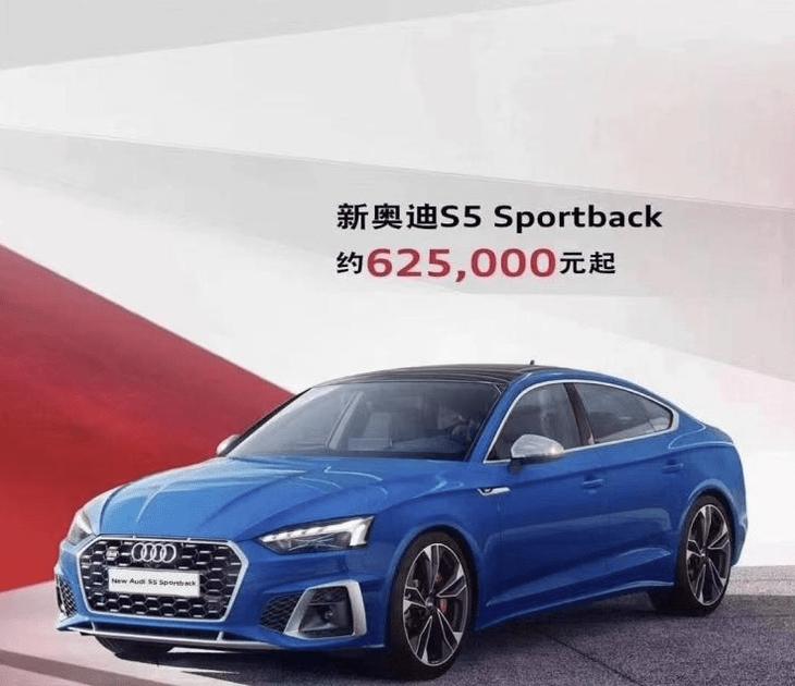新款奥迪S5 Sportback实车到店设计升级预售62.5万元起