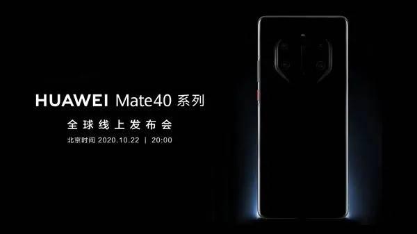 华为发布会内容前瞻,除了mate40系列,还有3款新品出现!