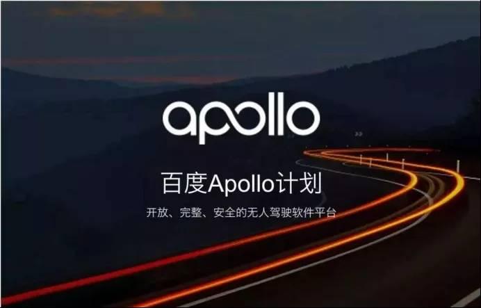 """原创             百度Apollo""""弯道超车""""?"""
