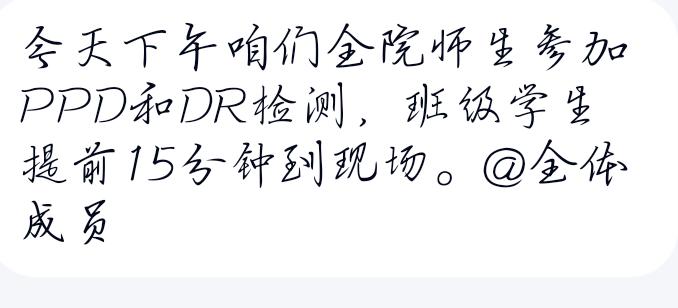 恒达官网江苏师范大学肺结核确诊人数未定,爆料学生微博被清空(图2)