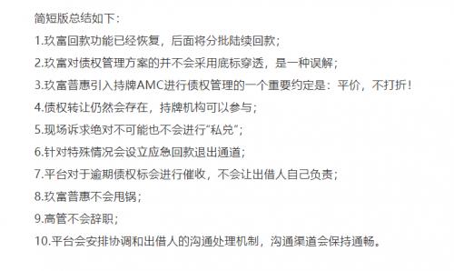 公告之后玖富普惠回款状况如何?接下来将采取哪些举措?