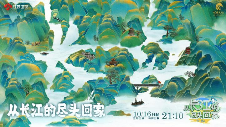 《从长江的尽头回家》今晚开播煜盛文化引领电商扶贫新风潮