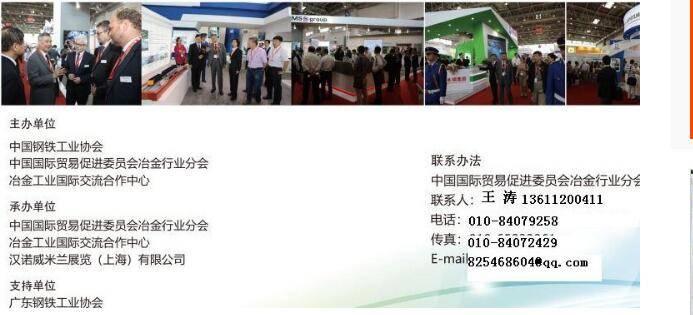 2021第二十届国际冶金展览会