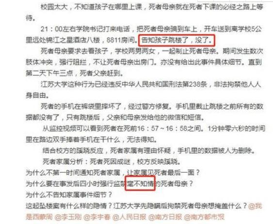 江苏大学通知学生跌倒 并将帮助家长做好善后工作
