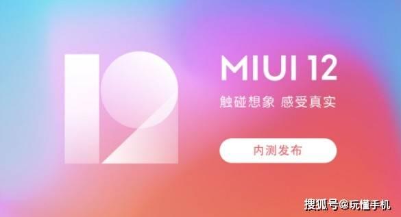 原创             小米发布 MIUI 20.10.15 内测开发版