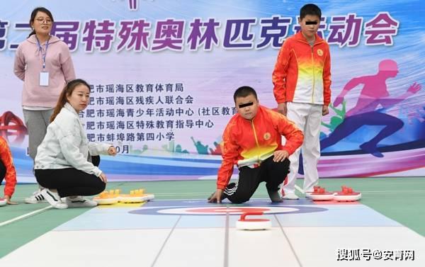 合肥市瑶海区第二届特殊奥林匹克运动会举行