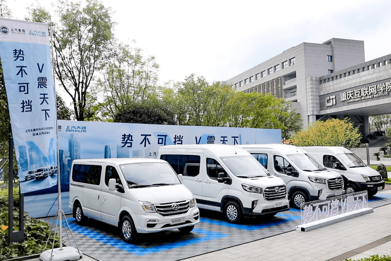 SAIC大通的MAXUS轻客系列在重庆上市,现场人气爆棚