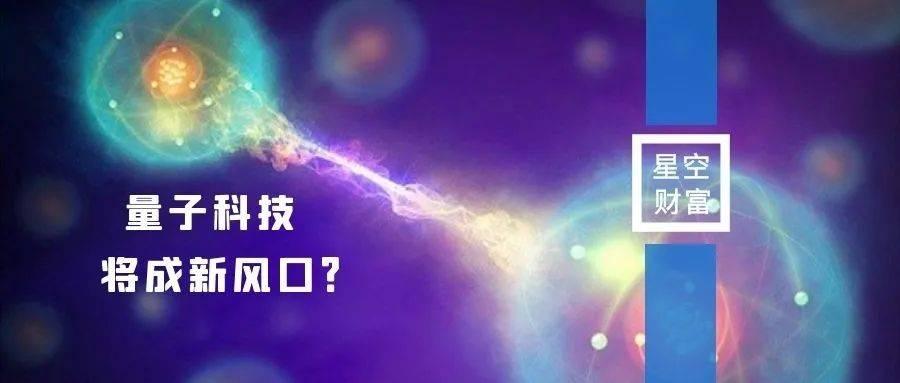 量子科技C位出道!大数据板块需要提前关注?