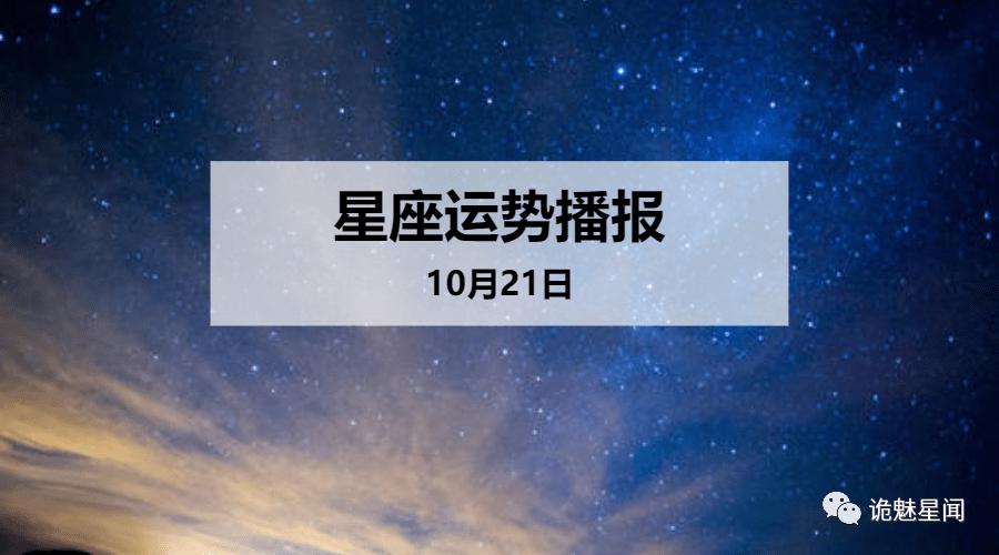 【日运】12星座2020年10月21日运势播报