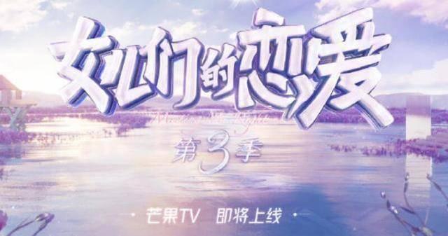 《女儿们的恋爱3》官宣回归,强大阵容曝光,30+冠军天后或齐现身