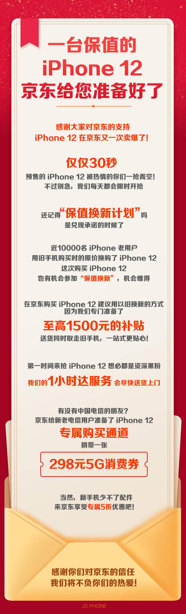 iPhone 12首销京东30秒售罄,原因竟然是这个……