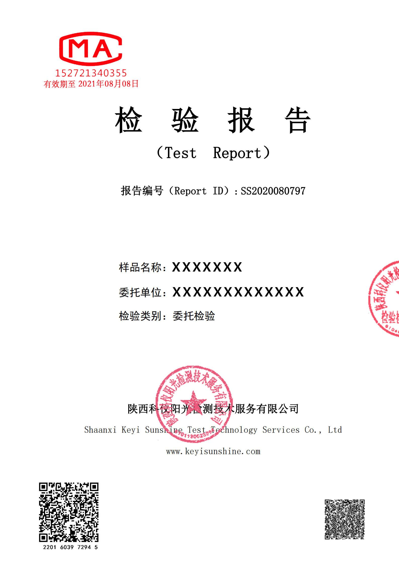 cma质量检测报告查询网站