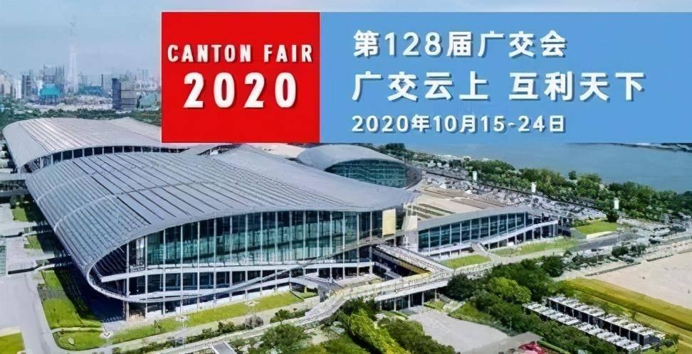 原来的第128届广交会还在云上举办,网展推动企业数字化转型