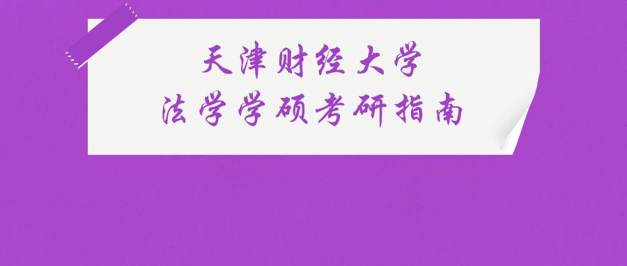 天津财经大学法学学硕考研分数线、报录比、参考书目、考试要点及备考经验