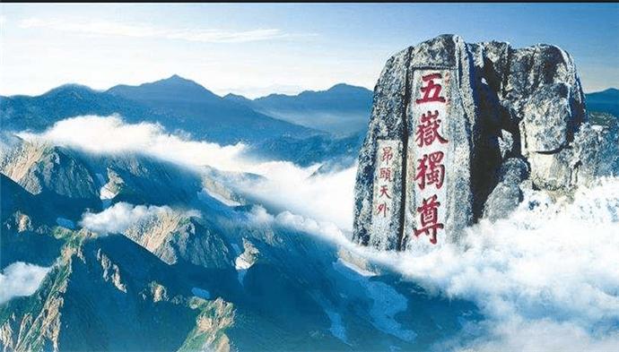 中国有那么多山,为什么古代帝王封禅一定要去泰山?
