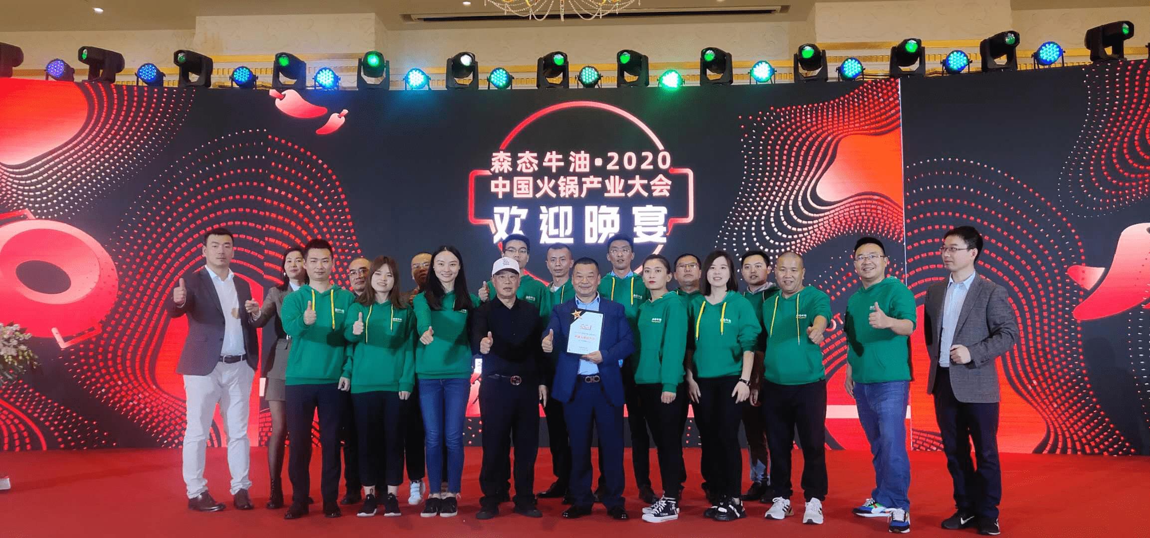 2020中国火锅产业大会在沪圆满收官——森态牛油引领火锅新风尚插图(6)