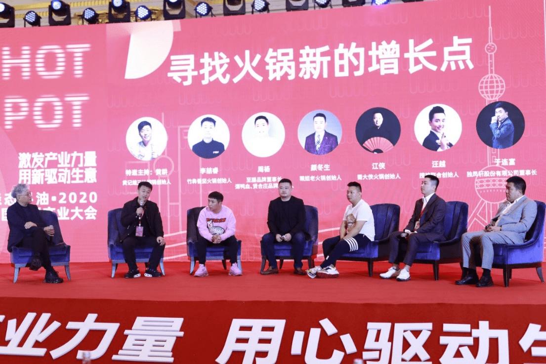 2020中国火锅产业大会在沪圆满收官——森态牛油引领火锅新风尚插图(4)