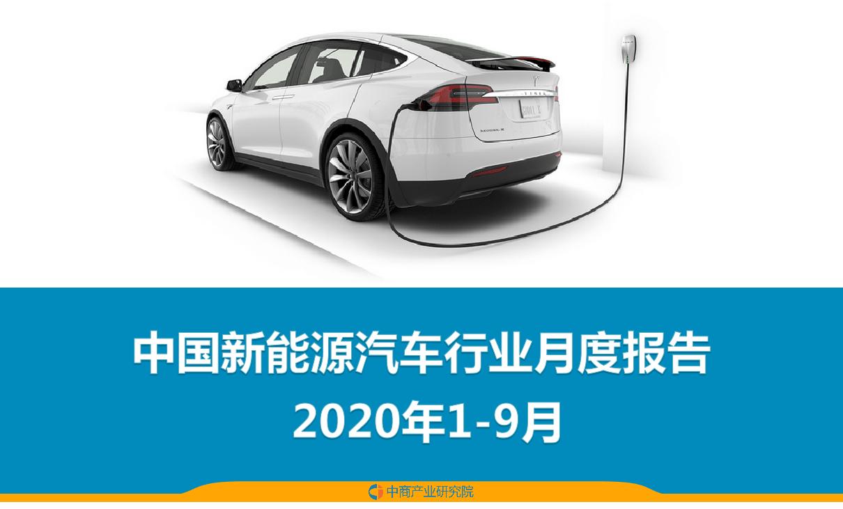 2020年1-9月中国新能源汽车行业月度报告