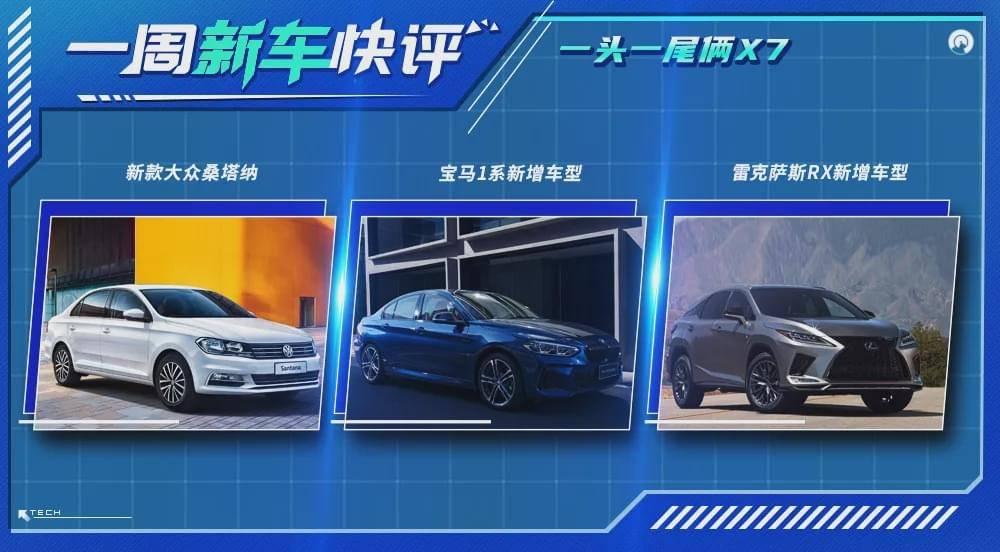 原来一周新车快评,居然一头一尾两个X7?!