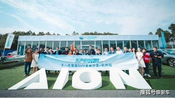 广汽新能源埃安系列SUV走进杭州