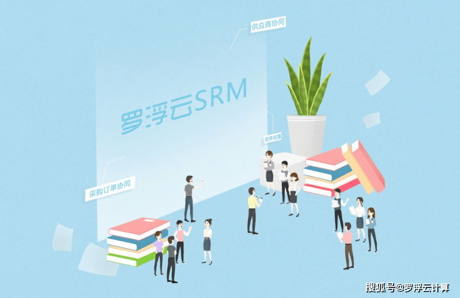 什么是SRM采购系统?供应链管理采购系统的功能是什么?