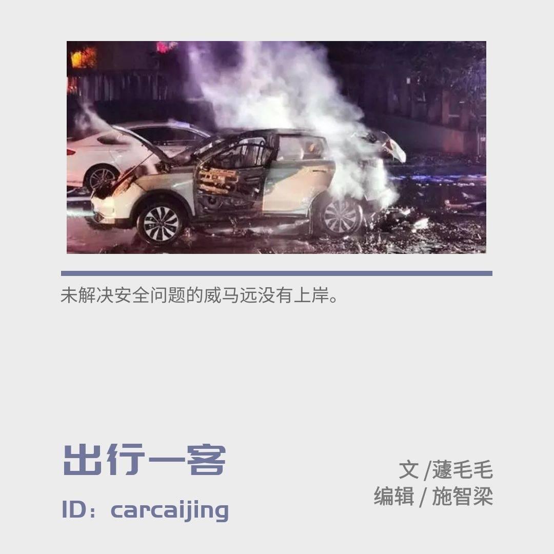 威马汽车再次自燃,北京部门楼宇克制新能源汽车,上市影响多大?