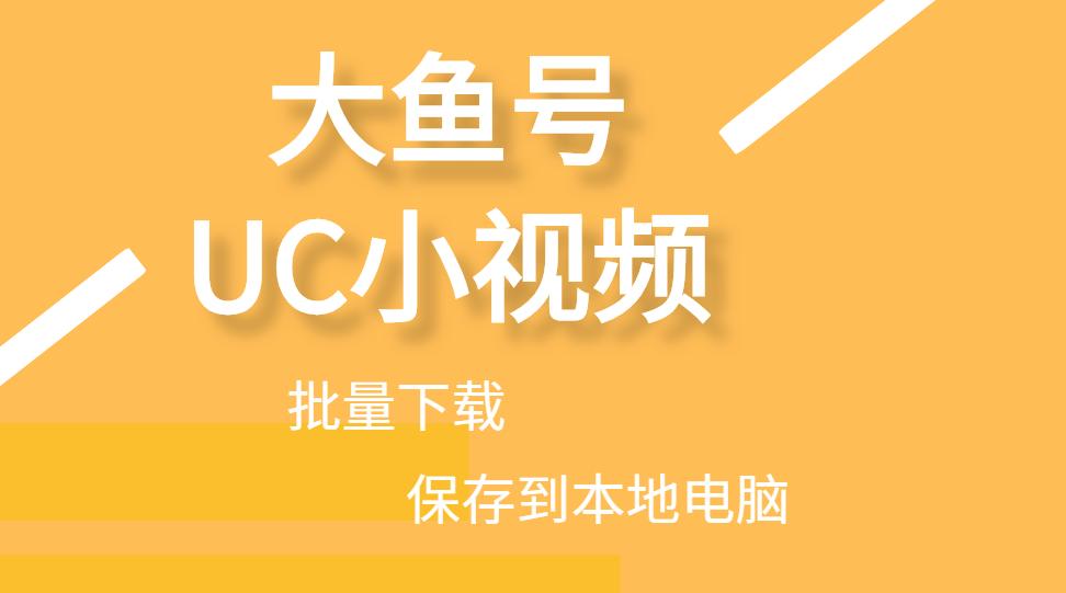 uc下一页:手机uc能批量下载网页视频吗,教你如何将uc视频批量导入本地 网络快讯 第1张